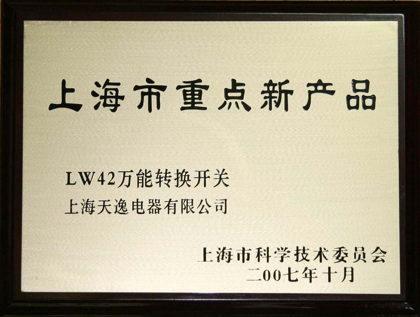 重点产品(LW42万转)铜牌