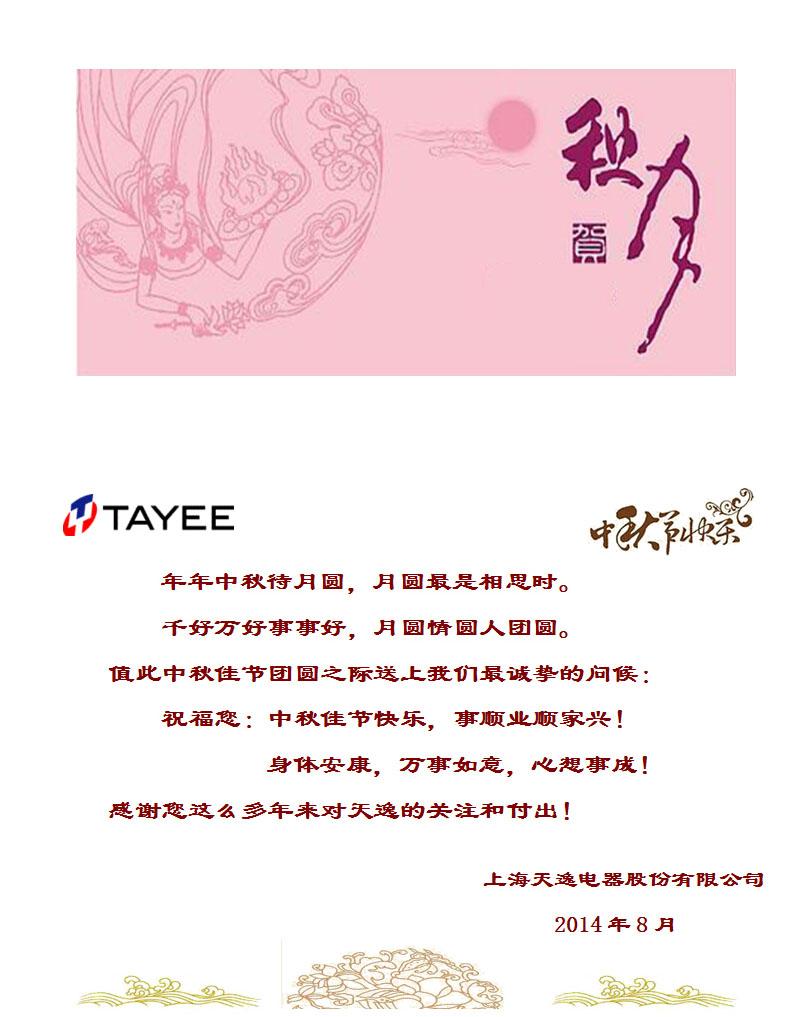 中秋节公司问候语_信息来源:http://www.tayee.com.cn 发布时间:2014-08-29 点击数:
